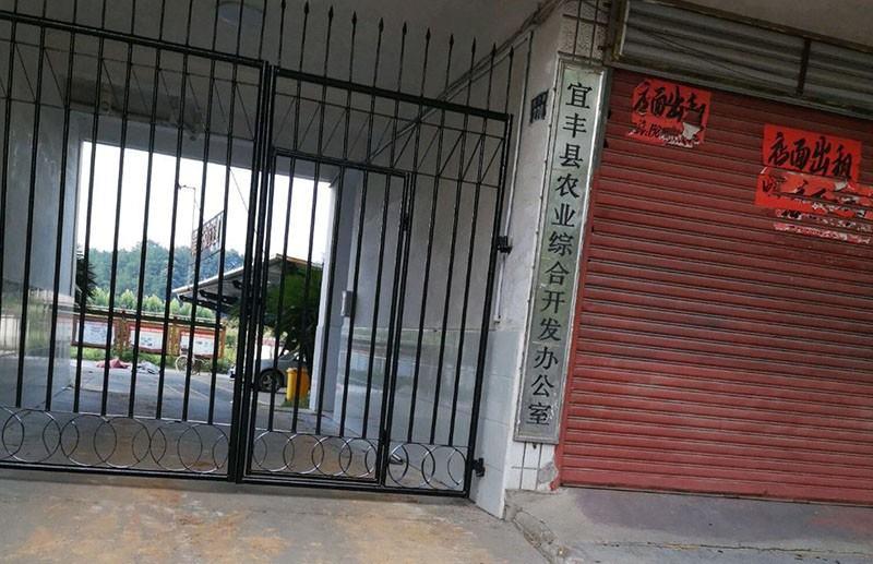 宜丰县农业综合开发办