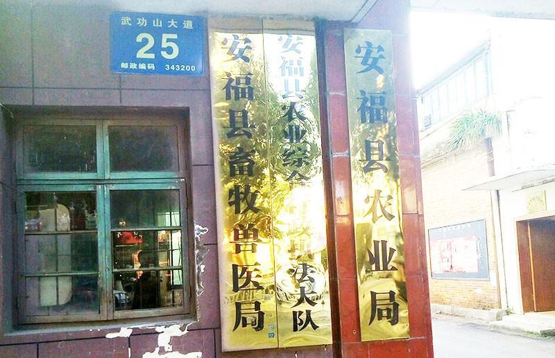 安福农业局(农村饮用水工程)